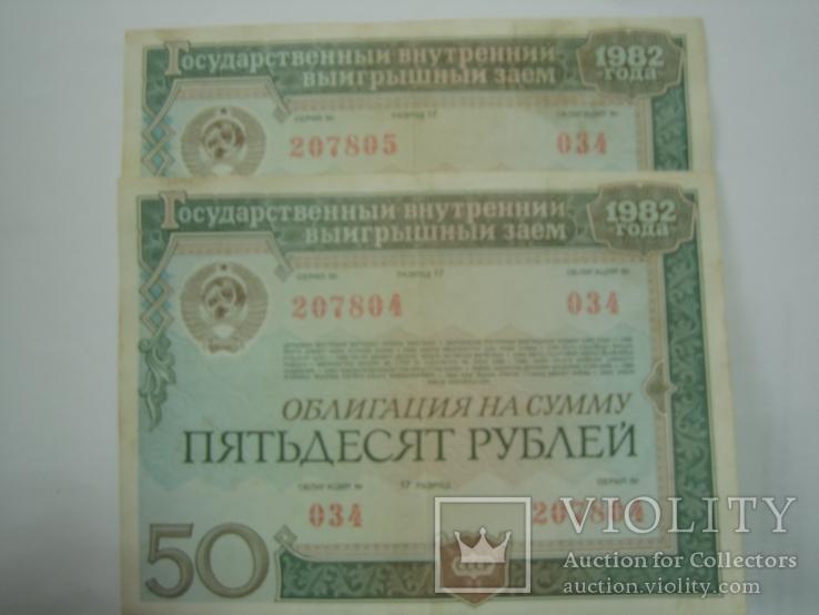 Облигация 50 рублей 1982 год Гос. Заем СССР., фото №2
