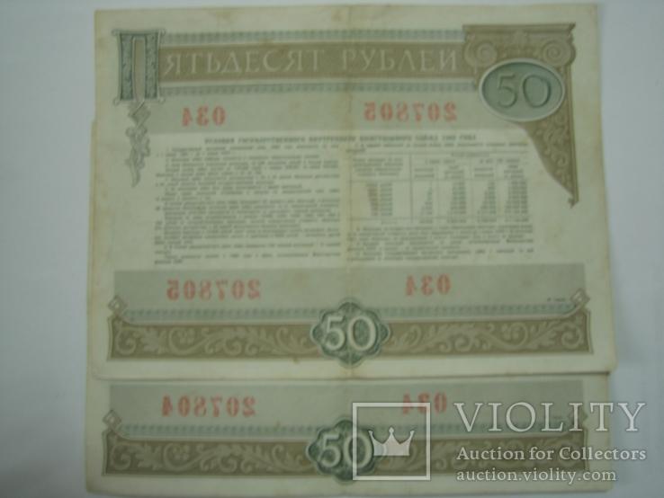 Облигация 50 рублей 1982 год Гос. Заем СССР., фото №3