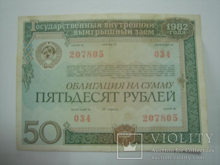 Облигация 50 рублей 1982 год Гос. Заем СССР., фото №6