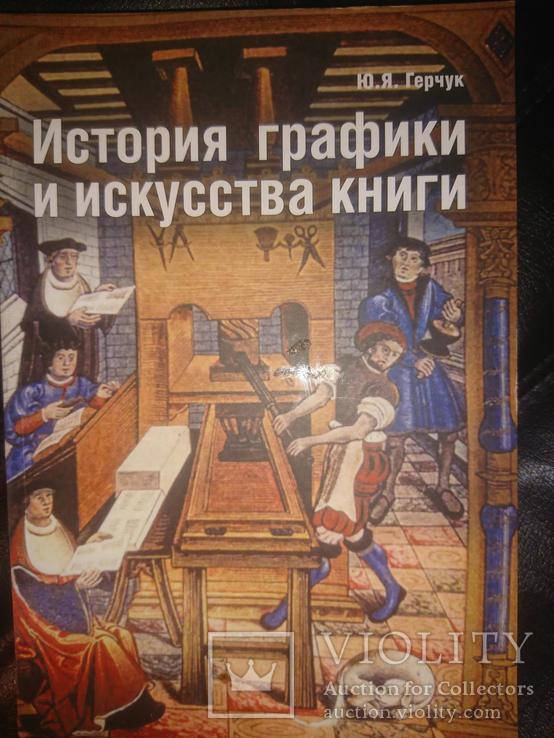 Герчук Ю. Я. История графики и искусства книги., фото №2
