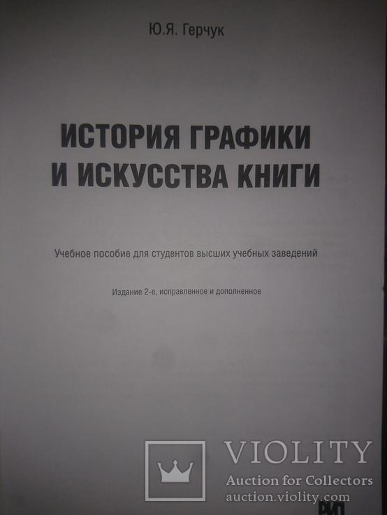 Герчук Ю. Я. История графики и искусства книги., фото №3