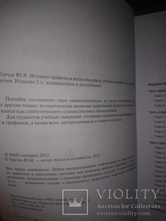 Герчук Ю. Я. История графики и искусства книги., фото №5