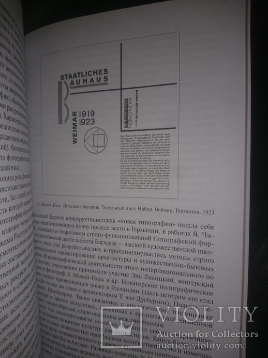 Герчук Ю. Я. История графики и искусства книги., фото №6