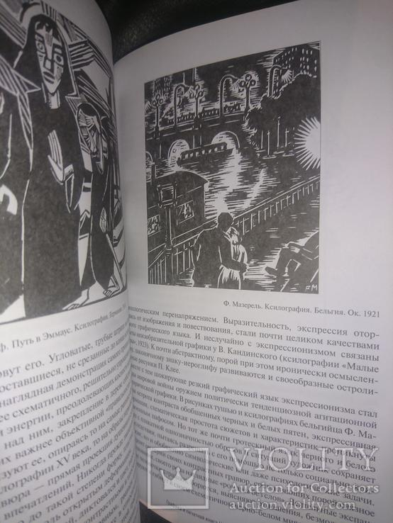 Герчук Ю. Я. История графики и искусства книги., фото №7