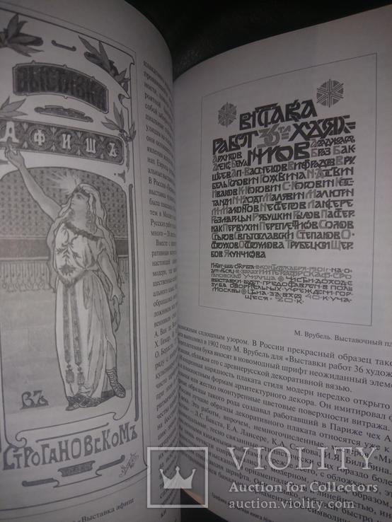 Герчук Ю. Я. История графики и искусства книги., фото №8