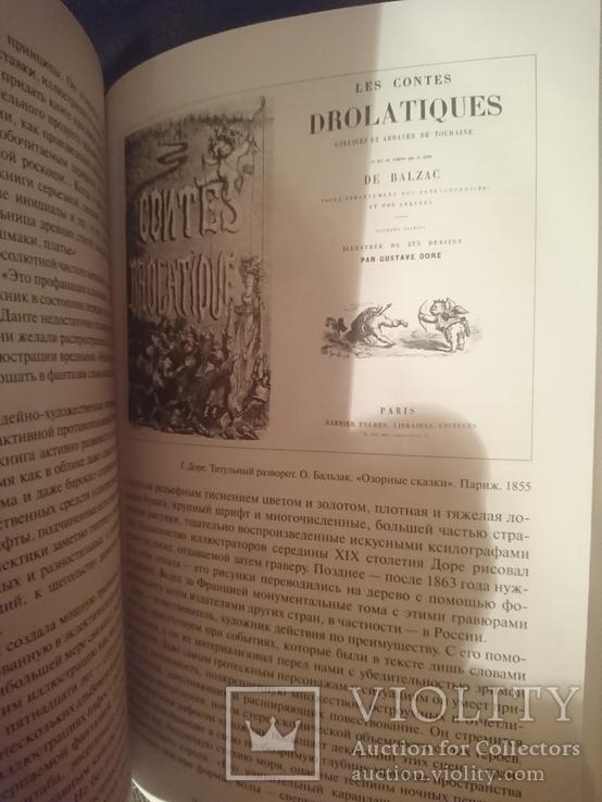 Герчук Ю. Я. История графики и искусства книги., фото №9
