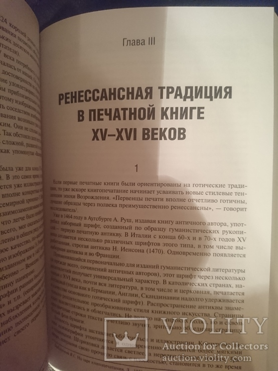 Герчук Ю. Я. История графики и искусства книги., фото №11
