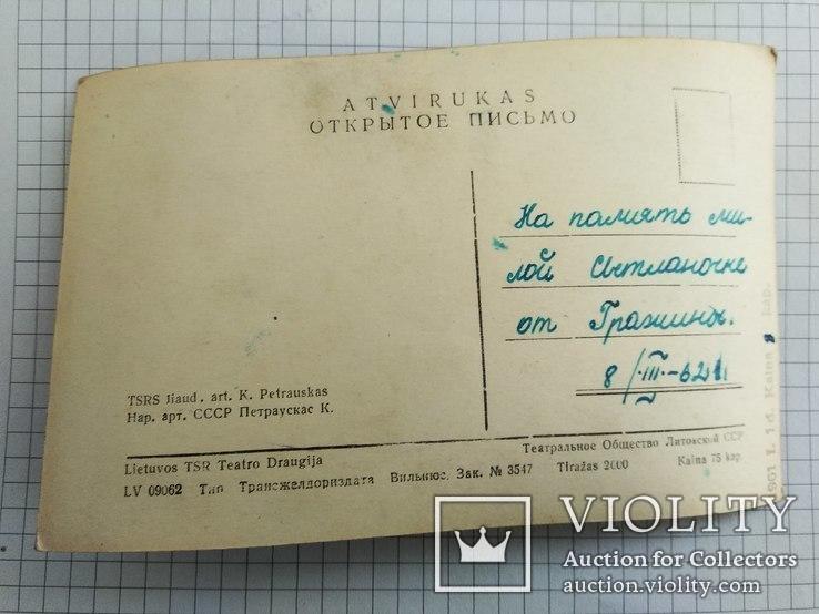 Нар.арт.Петраускас К  1961 год тираж 2 тыс., фото №3