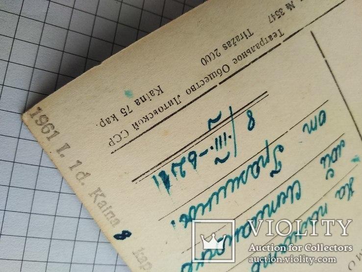 Нар.арт.Петраускас К  1961 год тираж 2 тыс., фото №4