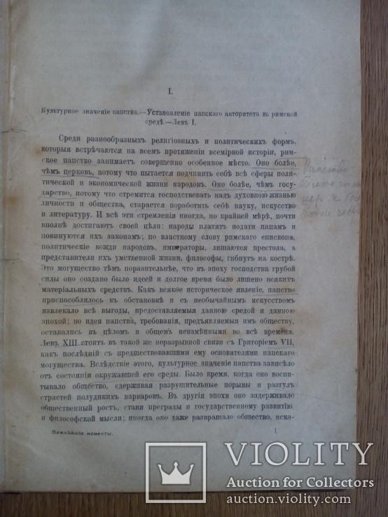 История средневекового папства 1901 Корелин, фото №5