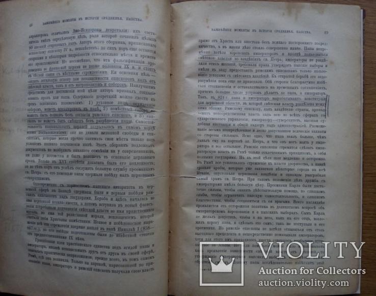 История средневекового папства 1901 Корелин, фото №6
