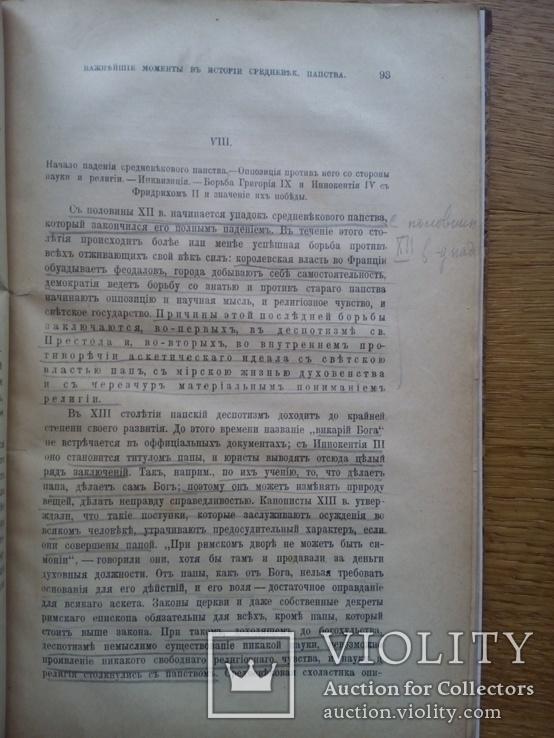 История средневекового папства 1901 Корелин, фото №8