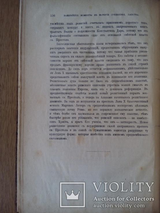 История средневекового папства 1901 Корелин, фото №9