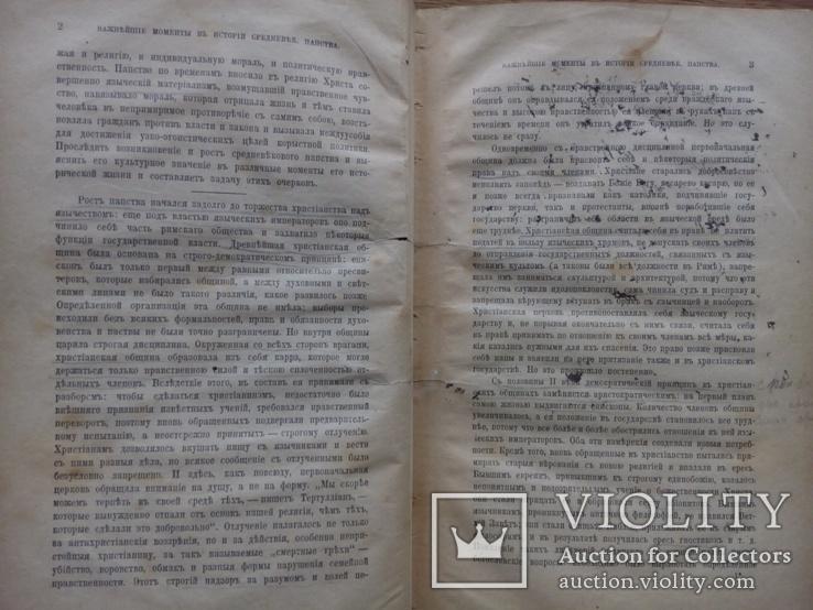 История средневекового папства 1901 Корелин, фото №10