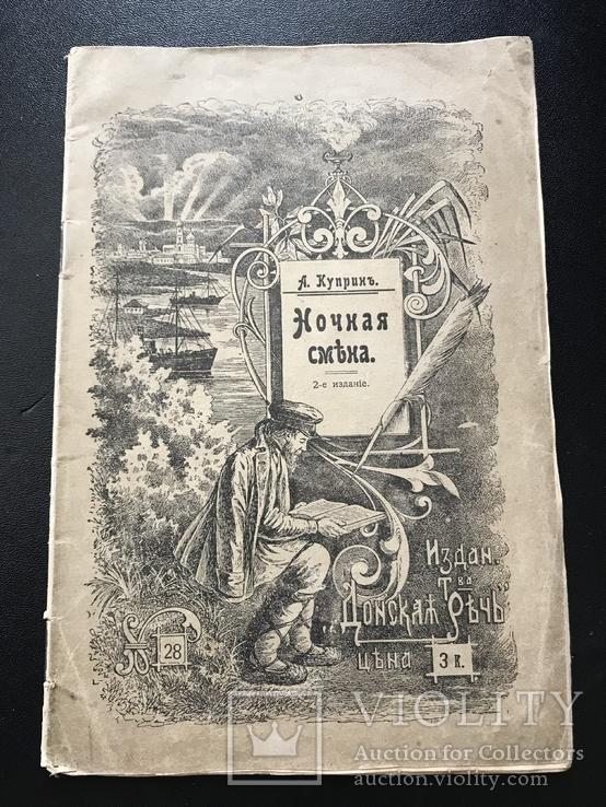 1904 Куприн Ночная смена.Скобелев, фото №2