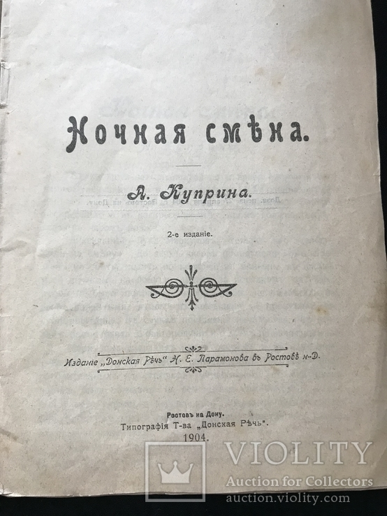 1904 Куприн Ночная смена.Скобелев, фото №3
