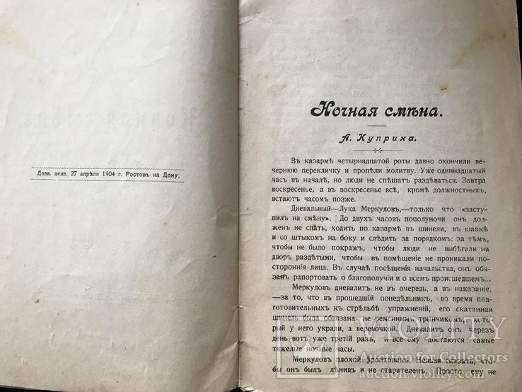 1904 Куприн Ночная смена.Скобелев, фото №5