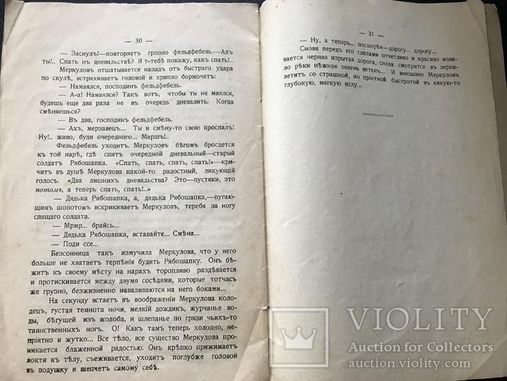 1904 Куприн Ночная смена.Скобелев, фото №10