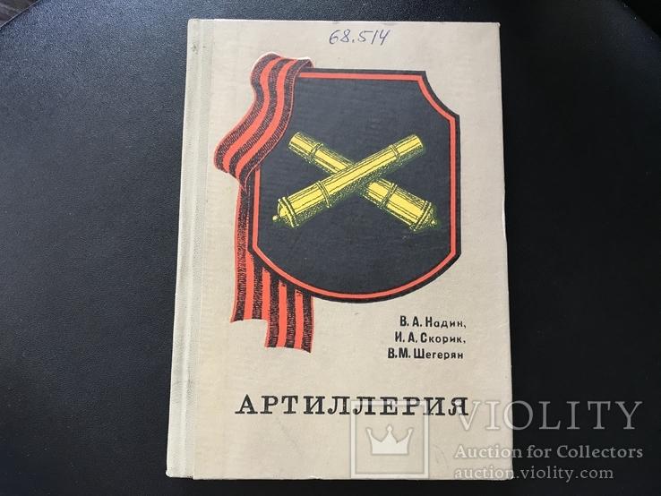 1972 ДОСААФ Артиллерия, фото №2