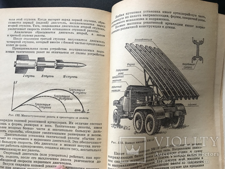 1972 ДОСААФ Артиллерия, фото №11