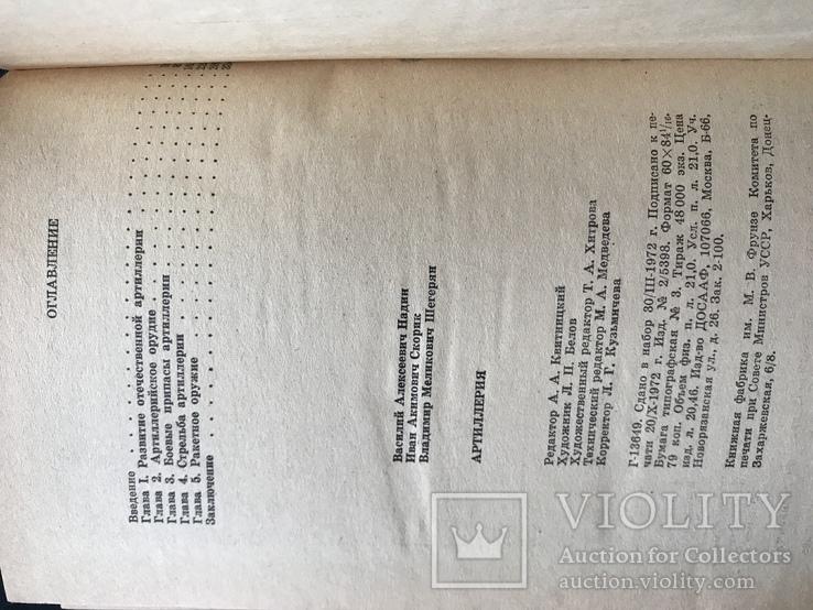 1972 ДОСААФ Артиллерия, фото №12