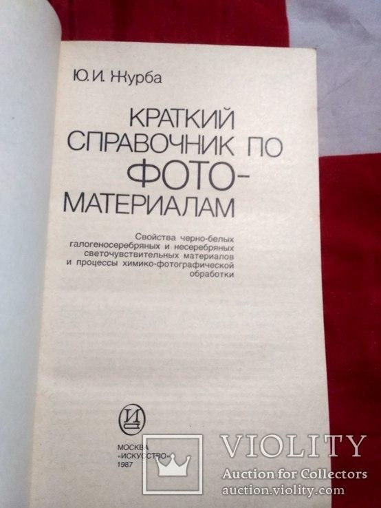 Краткий справочник по фотоматериалам., фото №2