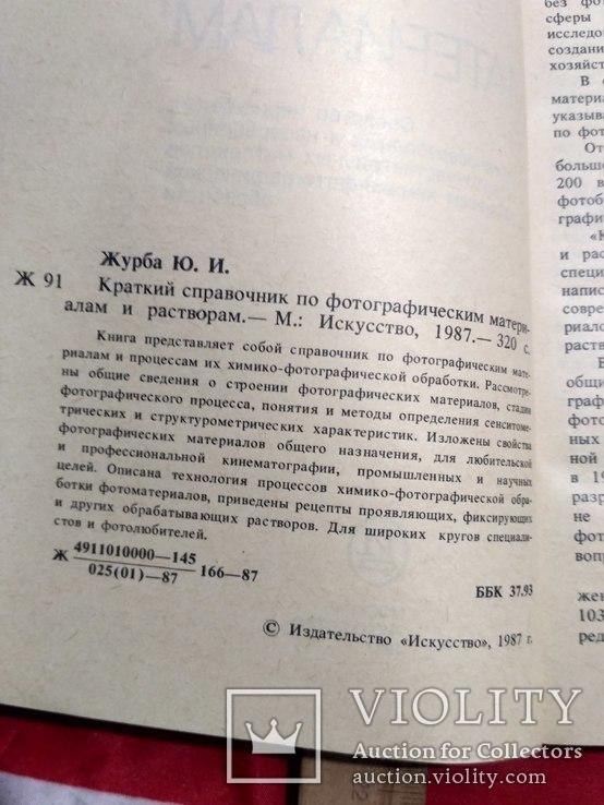 Краткий справочник по фотоматериалам., фото №4