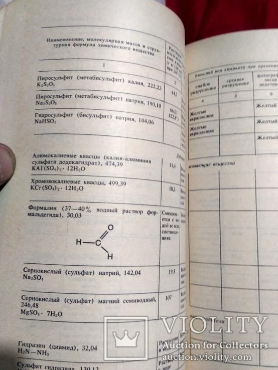 Краткий справочник по фотоматериалам., фото №6