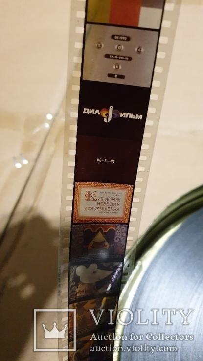Диафильм, новый, в упаковке бобина ~200шт, фото №4