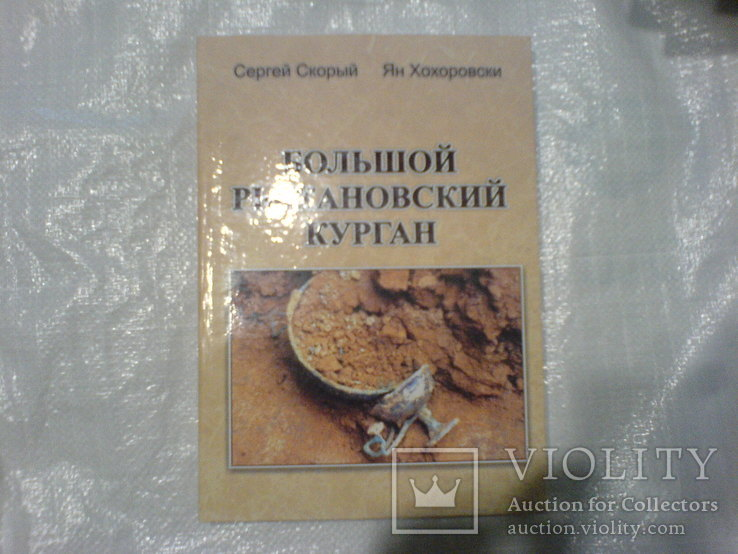 Рижановский Курган, фото №2