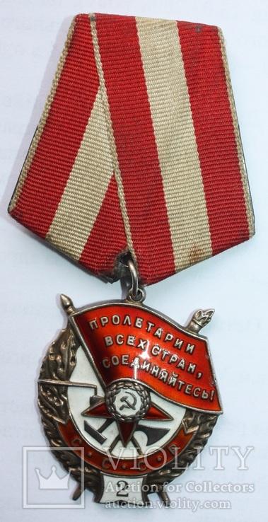 Орден Красного знамени 2'  №20536