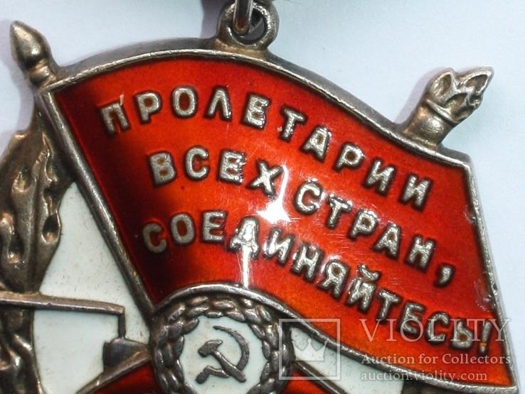 Орден Красного знамени 2'  №20536, фото №4