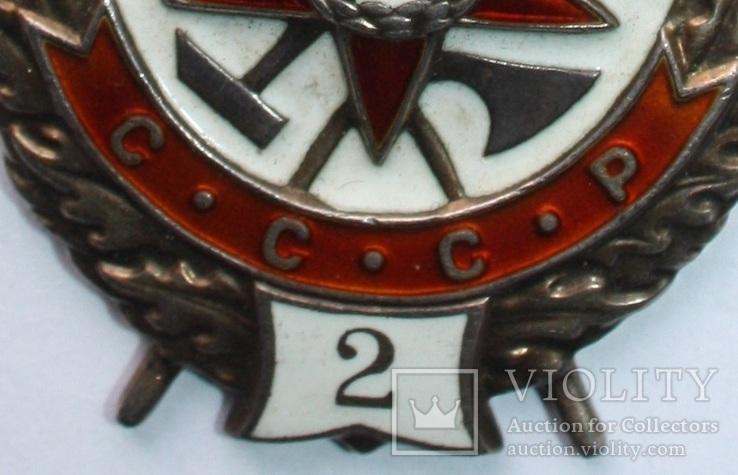 Орден Красного знамени 2'  №20536, фото №5