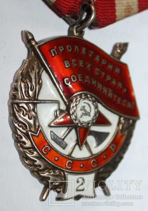 Орден Красного знамени 2'  №20536, фото №9