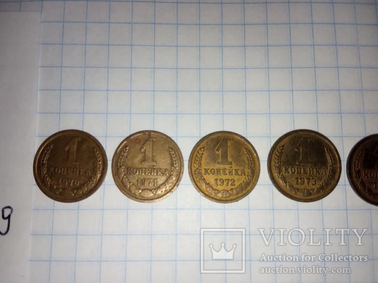 1 копейка 1970/71/72/73/74/75/76/77/78/79 гг., фото №3