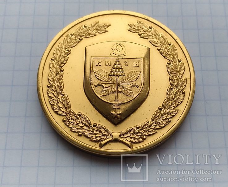 Сувенирная медаль с гербом Киева. Город - Герой., фото №3