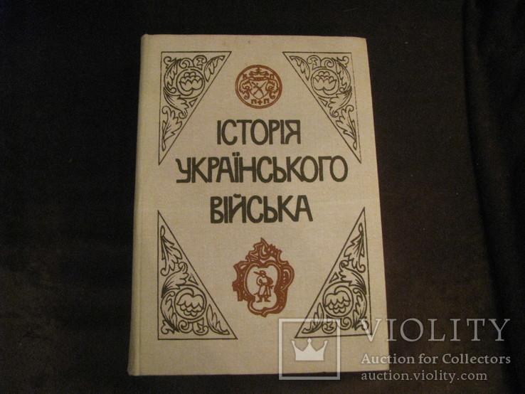 Книга - Історія Українського віська., фото №2