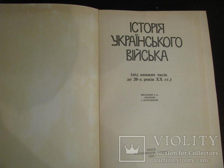 Книга - Історія Українського віська., фото №3