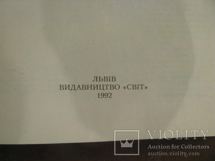 Книга - Історія Українського віська., фото №4