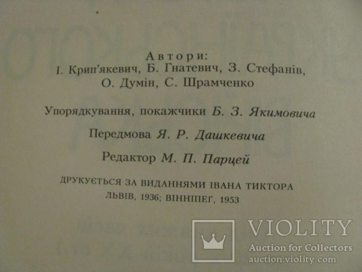 Книга - Історія Українського віська., фото №5