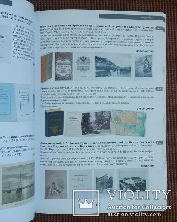 Редкие и ценные книги, фотографии, автографы. Антиквариум. Аукцион No 21. 2016., фото №5