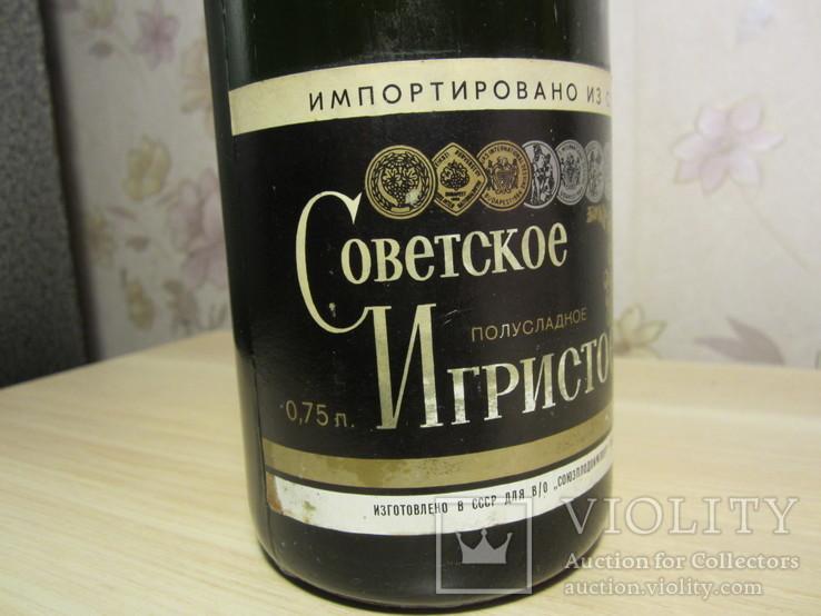 Советское Игристое импорт, фото №6