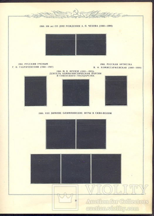 1941-1965рр. 3 альбоми б/у для марок СРСР з клеммташами. Більш, ніж 2500 клеммташів, фото №8