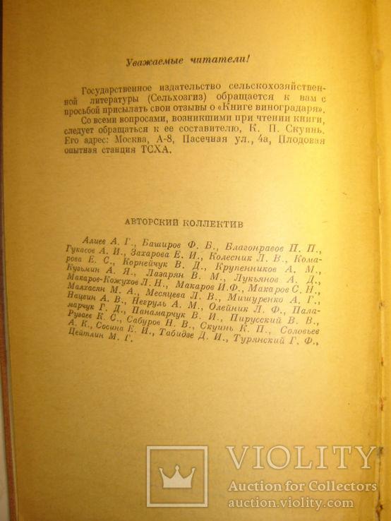 Книга виноградаря. 1959г., фото №4