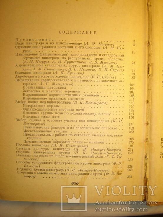 Книга виноградаря. 1959г., фото №6