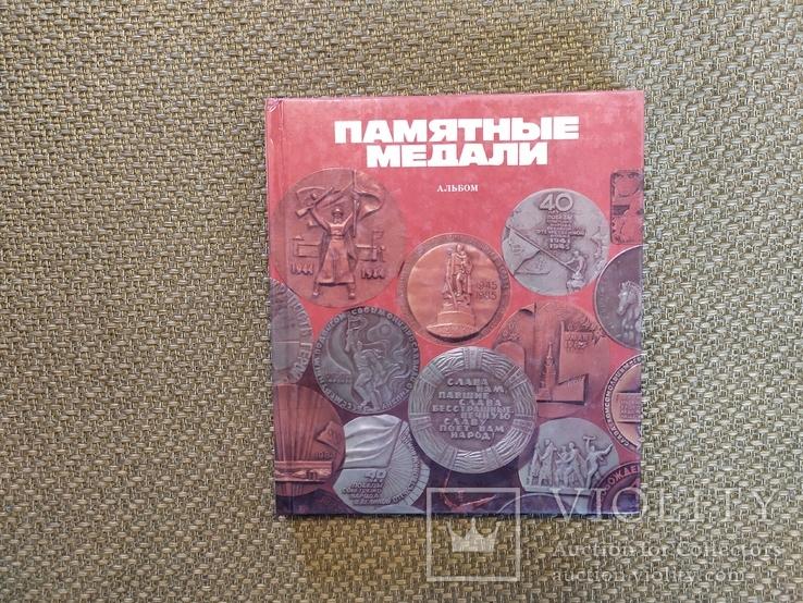 Альбом Памятные медали, фото №2
