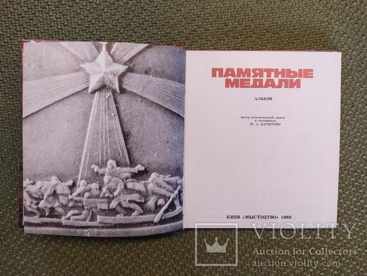 Альбом Памятные медали, фото №3