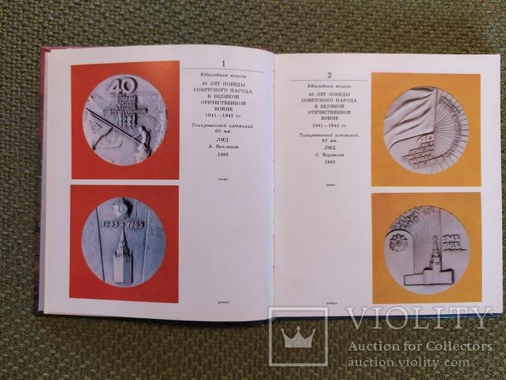 Альбом Памятные медали, фото №4