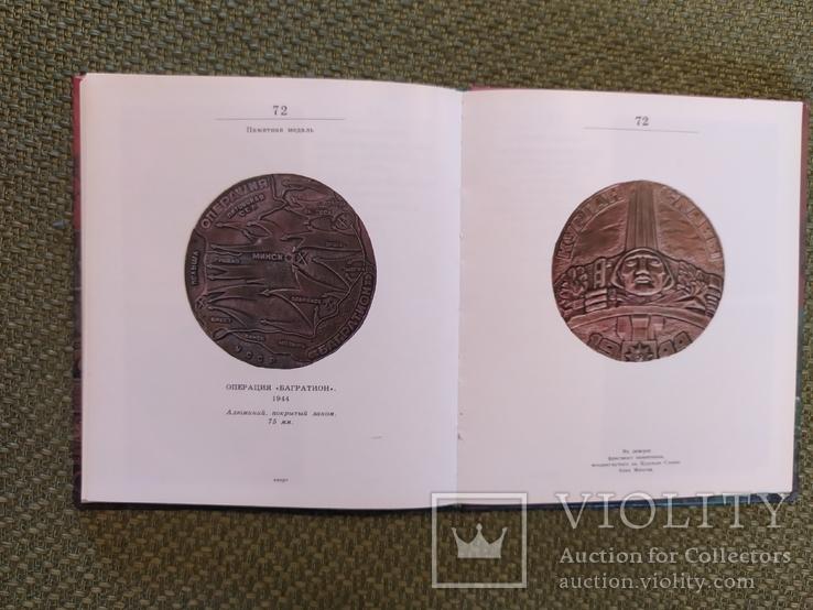 Альбом Памятные медали, фото №5