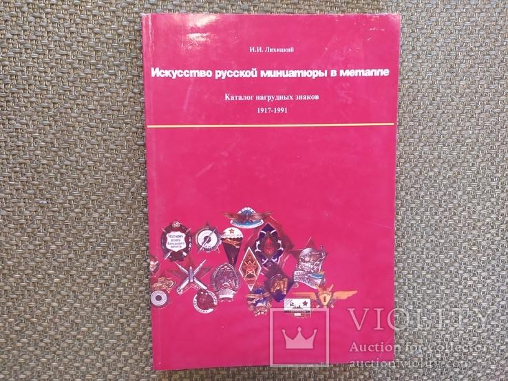 Книга Искусство русской миниатюры в металле, фото №2